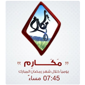 مكارم for Android
