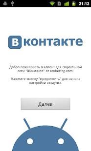 VKontakte Amberfog premium