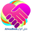 AlwanBook.com icon