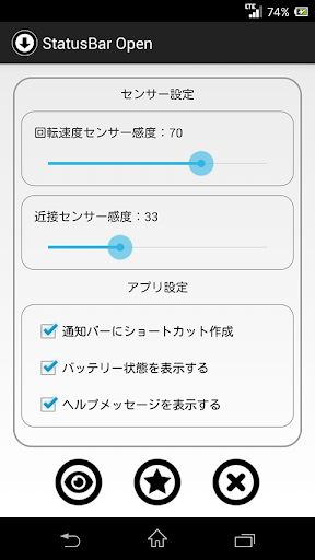 ステータスバーオープンPlus★センサーでいつでも簡単に開く