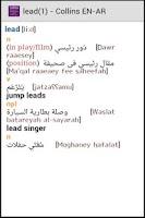 Screenshot of Collins Gem Arabic_Dictionary