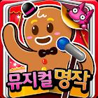 핑크퐁! 뮤지컬 영어 명작 30 icon