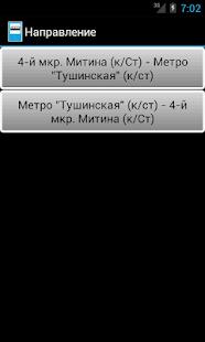 Расписание транспорта Москвы - náhled