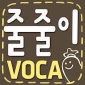 줄줄이 VOCA (토익 수능)
