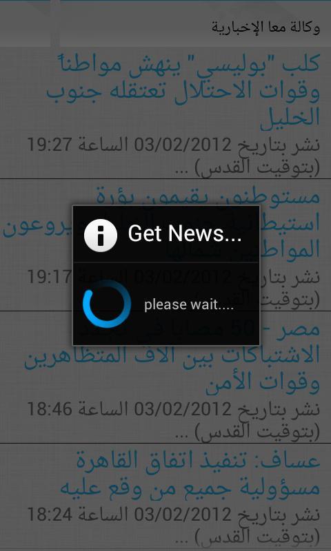 أخبار فلسطين Palestine News- screenshot