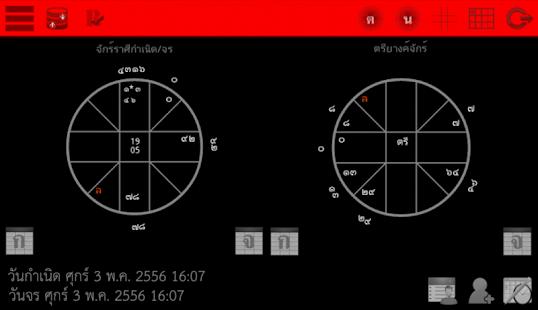 โปรแกรมโหราศาสตร์-พลโชติ- screenshot thumbnail