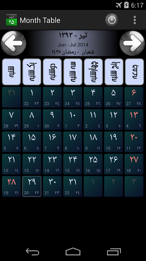 Jalali calendar for android