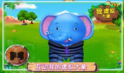 我的虚拟大象