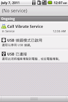 Screenshot of CallVibrate
