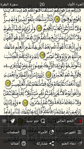 ختم القرآن -الحسني المسبع- ورش