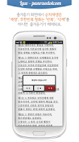 Screenshot of 헌법 오디오 핵심 판례듣기 Lite
