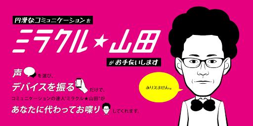 ミラクル★山田 ver.2