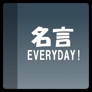 名言EVERYDAY365