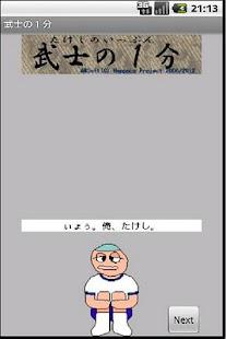 武士の1分(たけしのいっぷん)- screenshot thumbnail