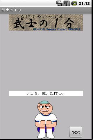 武士の1分(たけしのいっぷん)- screenshot