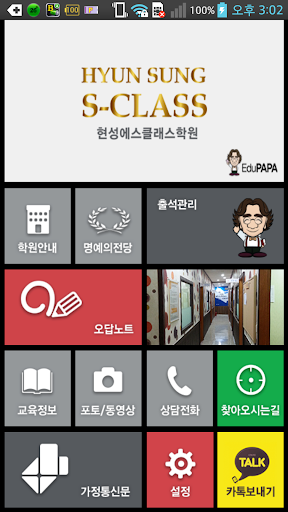 玩教育App|현성에스클래스학원免費|APP試玩