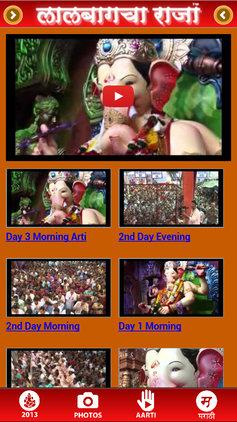 Lalbaugcharaja-Official- screenshot