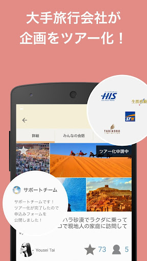 トリッピース - みんなで旅する旅行SNS app (apk) free download for Android/PC/Windows screenshot