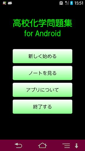 高校化学問題集 for Android