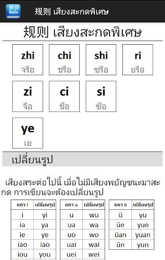 玩教育App|ภาษาจีน:Easy Pinyin免費|APP試玩