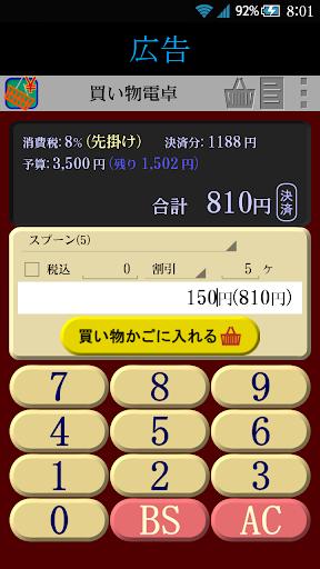 買い物電卓