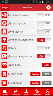 MobiCom - screenshot thumbnail