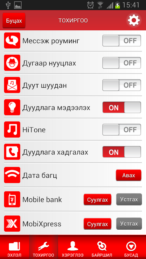 MobiCom - screenshot