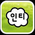 인스티즈고고! (빠르고편하게 쓰는 인스티즈) +즐겨찾기 icon