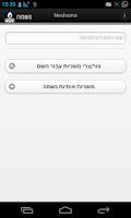 Screenshot of סדר אזכרה