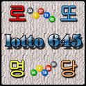 로또명당(QR코드스캔) icon