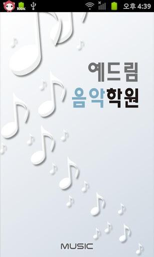 예드림음악학원