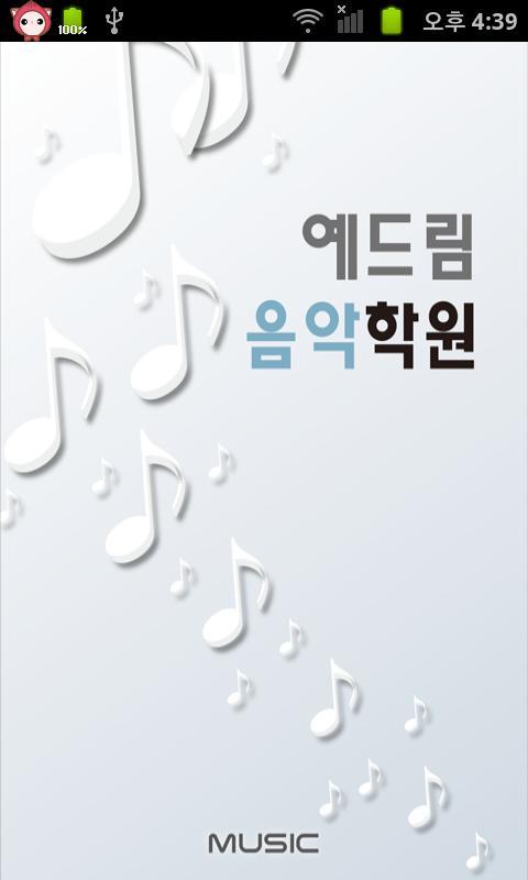 예드림음악학원 - screenshot