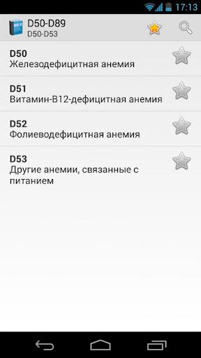 【免費醫療App】МКБ 10 (Free)-APP點子