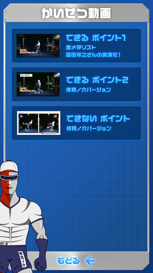 NHK School PE/Robo-boy's PE- screenshot