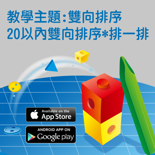全腦數學大班遊戲APP-EG2-2 免費版