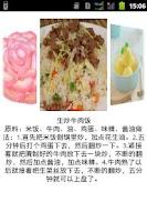 Screenshot of 美食荟