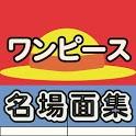 動画で見るワンピース名シーン・名言・名場面集 icon