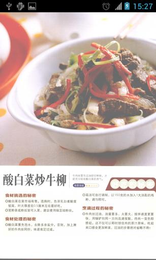 【免費生活App】做菜好吃的秘密-APP點子