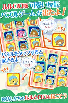 目覚ましパズル-がんばれ!ルルロロ-カワイイ知育パズルゲームのおすすめ画像1