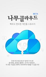 나무클라우드- 파일저장 백업드라이브 탐색기 무료프로그램