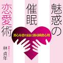 魅惑の催眠恋愛術 電子書籍アプリ版