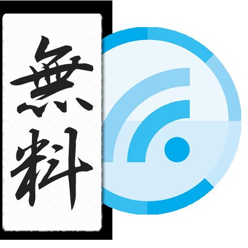 ニュース最適化閲覧!RSSフィルタでまとめるFeetr無料版 新聞 App LOGO-APP試玩