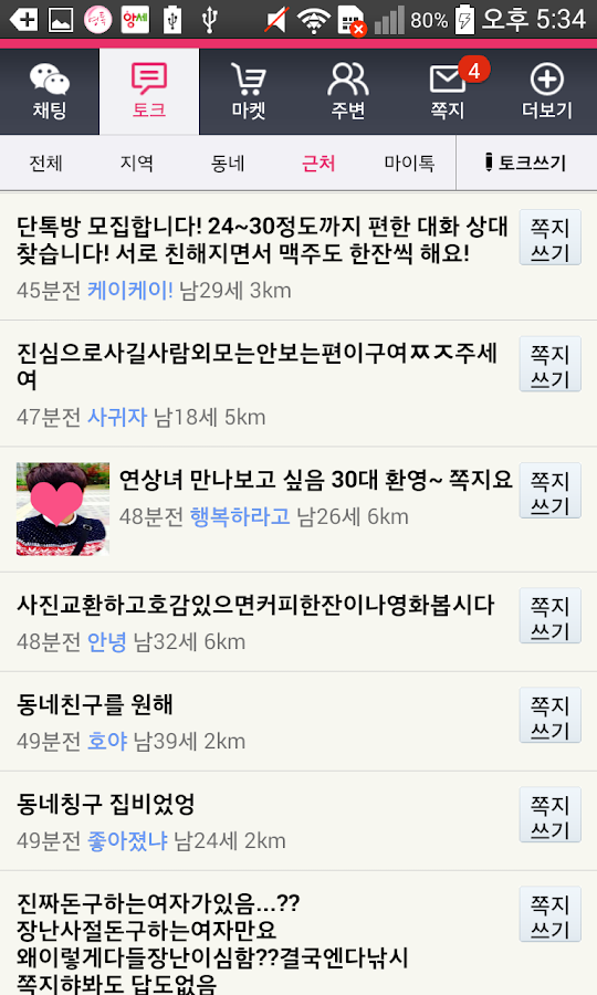 영톡 - 랜덤채팅,즐톡,채팅친구 - screenshot