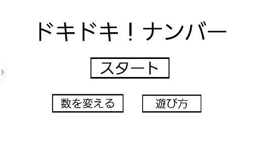 みんなでワイワイ☆『ドキドキ!ナンバー』 家族・友達と☆