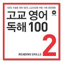 고교영어독해 100 2학년 icon