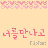 365Youmet™ Korean Flipfont