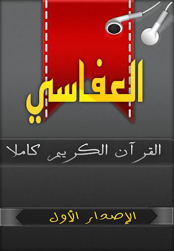 مشاري العفاسي 2013 - حفص