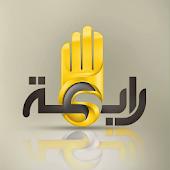 رابعة - مباشر