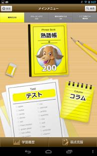 英熟語ターゲット1000 3訂版 英熟語の学習 大学受験