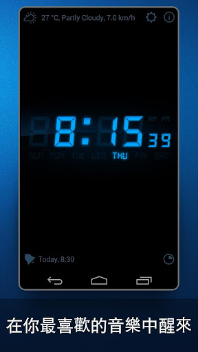 Alarmp3 每天可播放不同音樂的電腦鬧鐘(免安裝)